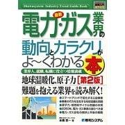 図解入門業界研究 最新電力・ガス業界の動向とカラクリがよークわかる本 第2版 (How-nual Industry Trend Guide Book) [単行本]