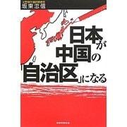日本が中国の「自治区」になる [単行本]