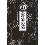 野菊の墓(デカ文字文庫) [単行本]