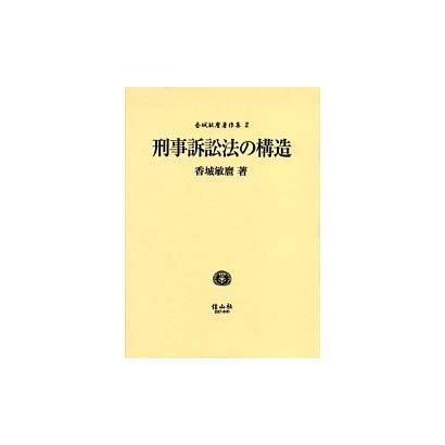 刑事訴訟法の構造(香城敏麿著作集 2) [全集叢書]