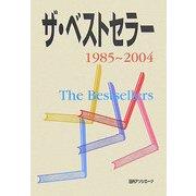 ザ・ベストセラー〈1985~2004〉 [単行本]