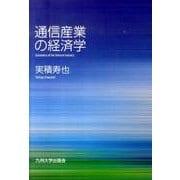 通信産業の経済学 [単行本]