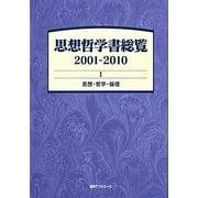 思想哲学書総覧2001-2010〈1〉思想・哲学・倫理 [事典辞典]