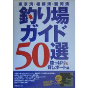 東京湾・相模湾・駿河湾釣り場ガイド50選―陸っぱり&貸しボート編 [単行本]