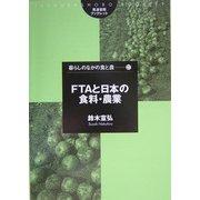 FTAと日本の食料・農業(筑波書房ブックレット―暮らしのなかの食と農〈27〉) [単行本]
