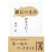 「漱石の名作」がすごい!(中経の文庫) [文庫]