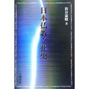 日本仏教文化史 [単行本]