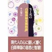 生と死の『白隠禅師坐禅和讃』 [単行本]