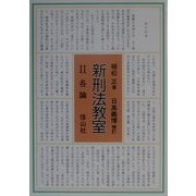 新刑法教室〈2〉各論(信山社叢書) [単行本]