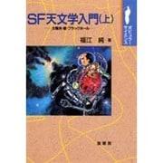 SF天文学入門〈上〉太陽系・星・ブラックホール(ポピュラーサイエンス) [単行本]