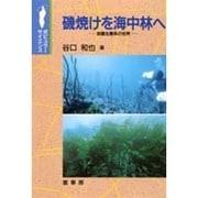 磯焼けを海中林へ―岩礁生態系の世界(ポピュラー・サイエンス) [単行本]