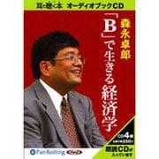 「B」で生きる経済学 [CD]