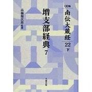 南伝大蔵経 22巻下 増支部経典7 OD版