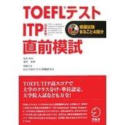 TOEFLテスト ITP(団体受験)直前模試(TOEFLテストITP完全攻略シリーズ) [単行本]