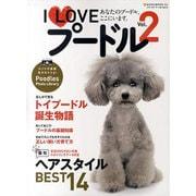 I Loveプードル Vol.2-あなたのプードル、ここにいます。(NEKO MOOK 1634) [ムックその他]