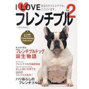 I Loveフレンチブル Vol.2-あなたのフレンチブル、ここにいます。(NEKO MOOK 1647) [ムックその他]