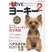 I Loveヨーキー Vol.2-あなたのヨーキー、ここにいます。(NEKO MOOK 1648) [ムックその他]