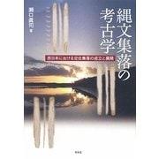 縄文集落の考古学―西日本における定住集落の成立と展開 [単行本]