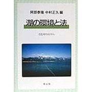 湖の環境と法―琵琶湖のほとりから [単行本]