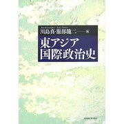 東アジア国際政治史 [単行本]
