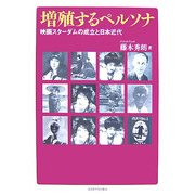 増殖するペルソナ―映画スターダムの成立と日本近代 [単行本]