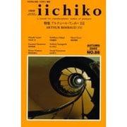 iichiko AUTUMN 2005 [単行本]