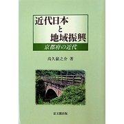 近代日本と地域振興―京都府の近代 [単行本]