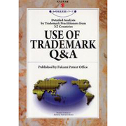USE OF TRADEMARK Q&A―Detailed Analysis by Trademark Practitioners from 52 Countries(現代産業選書―知的財産実務シリーズ) [単行本]