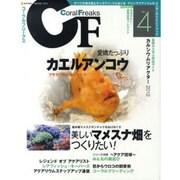 コーラルフリークス(CF) Vol.4-すべての海水魚&サンゴフリークにおくるマリンアクアリウムのエンターテイメントブッ(NEKO MOOK 1834) [ムックその他]