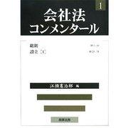 会社法コンメンタール〈1〉総則・設立(1) [全集叢書]