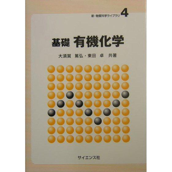 基礎 有機化学(新・物理科学ライブラリ〈4〉) [全集叢書]