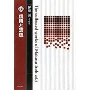 伊藤誠著作集〈第3巻〉信用と恐慌 [単行本]