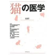 猫の医学 [単行本]