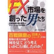 FX市場を創った男たち―外国為替市場の歴史とディーラーたちの足跡(PanRolling Library) [文庫]