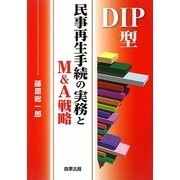DIP型民事再生手続の実務とM&A戦略 [単行本]