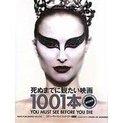死ぬまでに観たい映画1001本 改訂新版 [単行本]