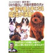 カリスマ訓練士・藤井聡のひとり暮らし&共働き家庭の犬がみるみるうちに留守番上手になる魔法の法則 [単行本]