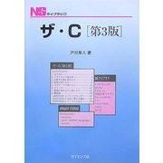 ザ・C 第3版 (NSライブラリ〈17〉) [全集叢書]