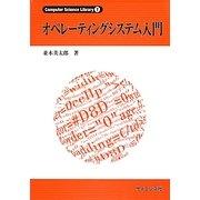 オペレーテイングシステム入門(Computer Science Library〈7〉) [全集叢書]