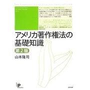 アメリカ著作権法の基礎知識 第2版 (ユニ知的所有権ブックス) [単行本]