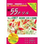 新55ドリル 4 点結び・図形模写 応用→発展編 [単行本]