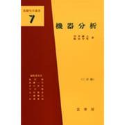 機器分析 三訂版 (基礎化学選書〈7〉) [単行本]