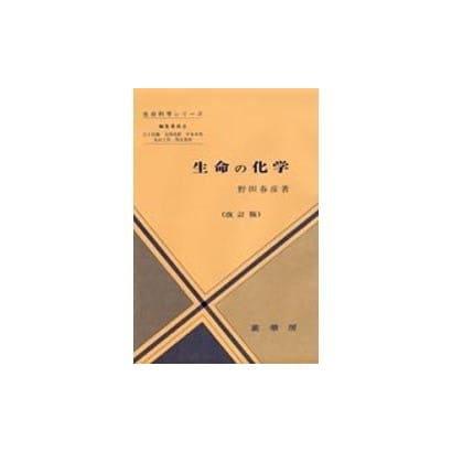 生命の化学 改訂3版 (生命科学シリーズ) [単行本]