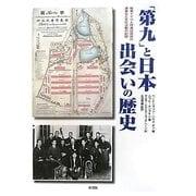 「第九」と日本出会いの歴史―板東ドイツ人俘虜収容所の演奏会と文化活動の記録 [単行本]