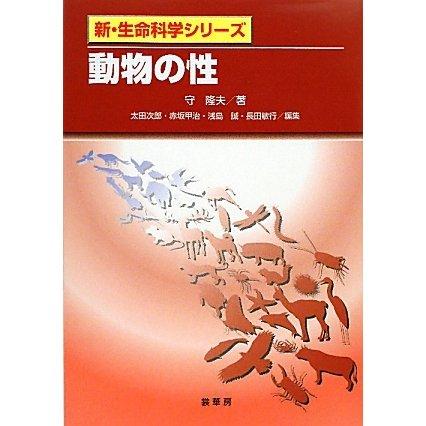 動物の性(新・生命科学シリーズ) [単行本]