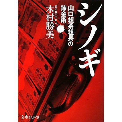 シノギ―山口組系組長の錬金術(文庫ぎんが堂) [文庫]