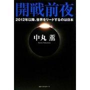 開戦前夜―2012年以降、世界をリードするのは日本 [単行本]