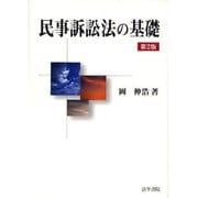 民事訴訟法の基礎 第2版 [単行本]