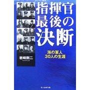 指揮官最後の決断―海の軍人30人の生涯(光人社NF文庫) [文庫]