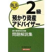 銀行業務検定試験預かり資産アドバイザー2級問題解説集〈2009年10月受験用〉 [単行本]